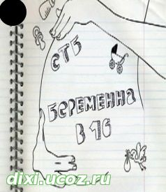 Беременная в 16 вагітна у 16 2 сезон 7 8 9