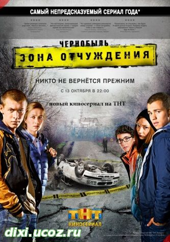 Чернобыль зона отчуждения 6 7 8 9 10 11
