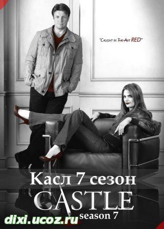 касл сезон 5 серия 10
